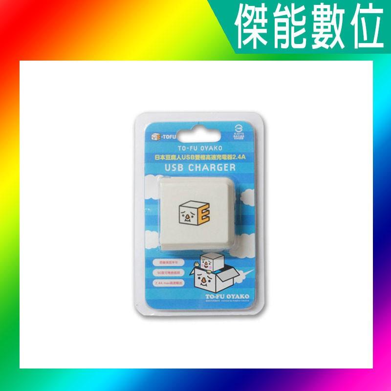 TF CH003 豆腐人USB 雙槽高速2 4A 充 雙頭usb 輸出手機充電 BSMI