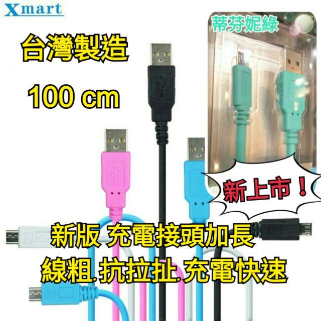 Xmart 長版接頭100cm micro 傳輸線充電線手機充電線安卓各式手機充電線高速充