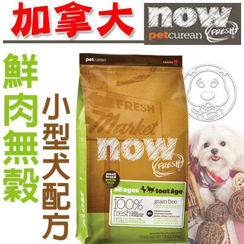 ~幸福培菓寵物~now 鮮肉無穀小型犬0 5 磅0 23kg