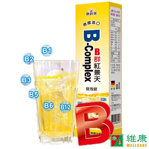 [直購價] 康齡家 B群紅景天發泡錠 20錠/盒 熱帶水果口味 維康 B群 維他命B 維他命 維生素B