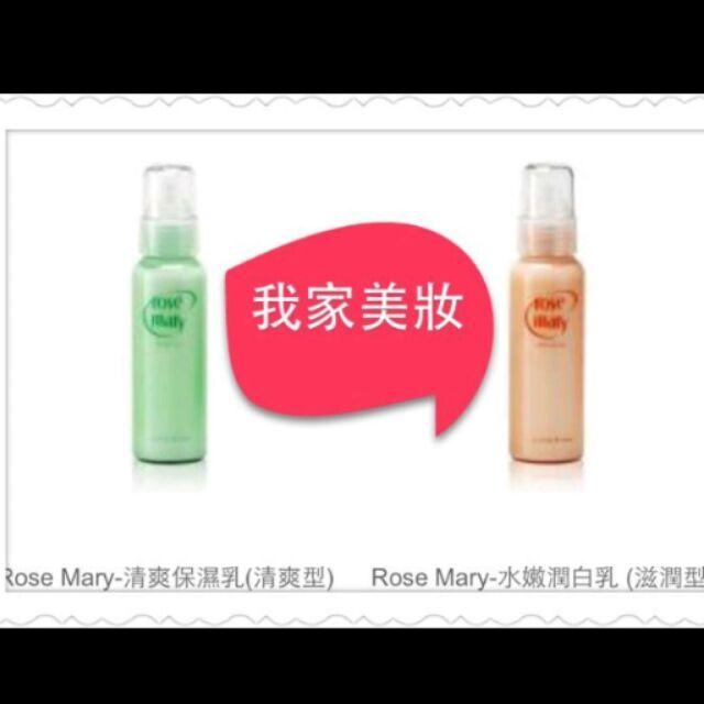 今美露絲瑪莉深層保濕乳液(緑瓶清爽)深層滋潤乳液(橘瓶滋潤)~2 款