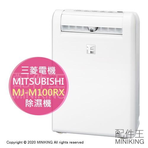 日本代購 2020新款 空運 MITSUBISHI 三菱 MJ-M100RX 除濕機 12坪 10L/日 水箱3L