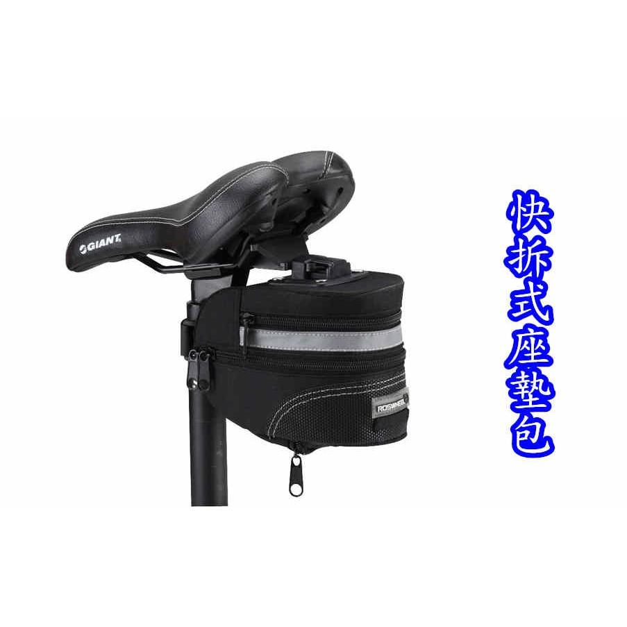 ~酷露馬~自行車快拆式座墊包車尾包坐墊包座墊袋座椅包工具包置物袋車袋車包ROSWHEEL