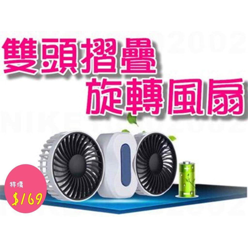 迷你風扇隨身風扇雙頭旋轉折疊風扇雙人風扇三段變速充電USB 風扇雙頭扇