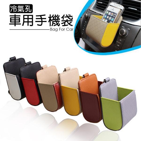 汽車出風口手機袋空調口置物袋收納盒車用掛袋車載多 雜物盒