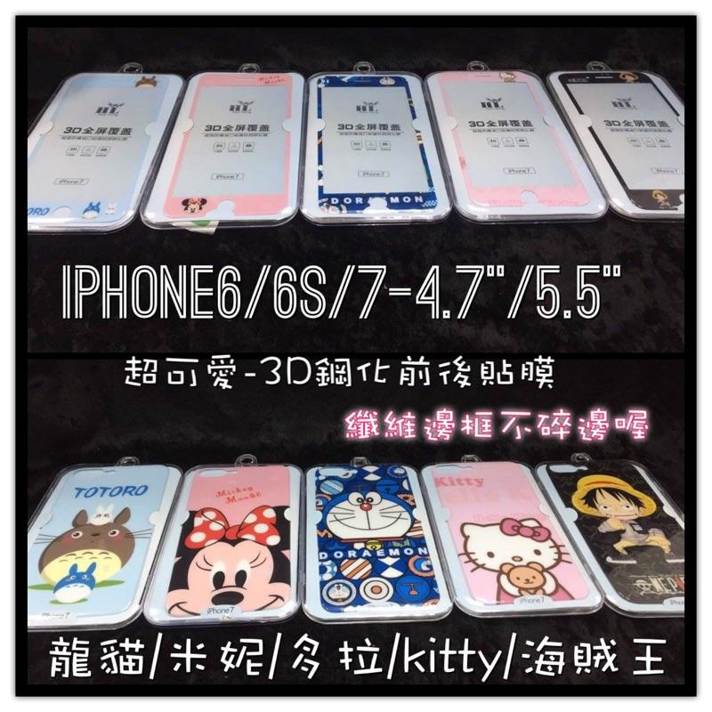 蘋果 卡通4 7 寸、5 5 寸3D 鋼化軟邊前後貼膜保護貼玻璃貼iphone6 6s 7
