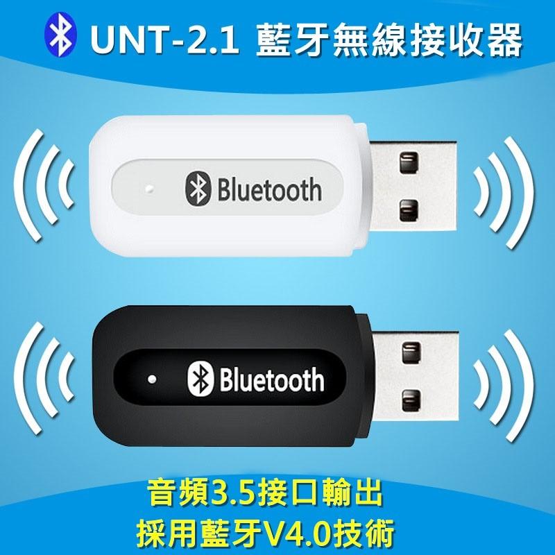 ▃▅喇叭藍牙接收器▅▃Bluetooth 車用USB 藍芽接收器音響無線接收器音樂接收器