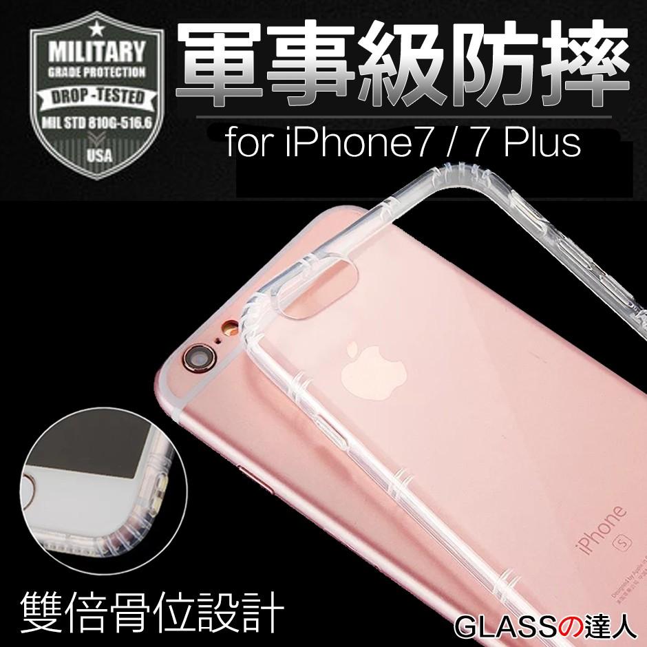 iPhone7Plus 空壓殼i7 i7Plus iPhone 6 6S Plus 防摔殼