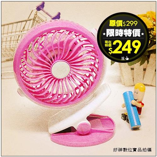 CC02 ~超涼風扇寶寶推車風扇~好神 │360 度旋轉風扇USB 夾式風扇可充電行動電源