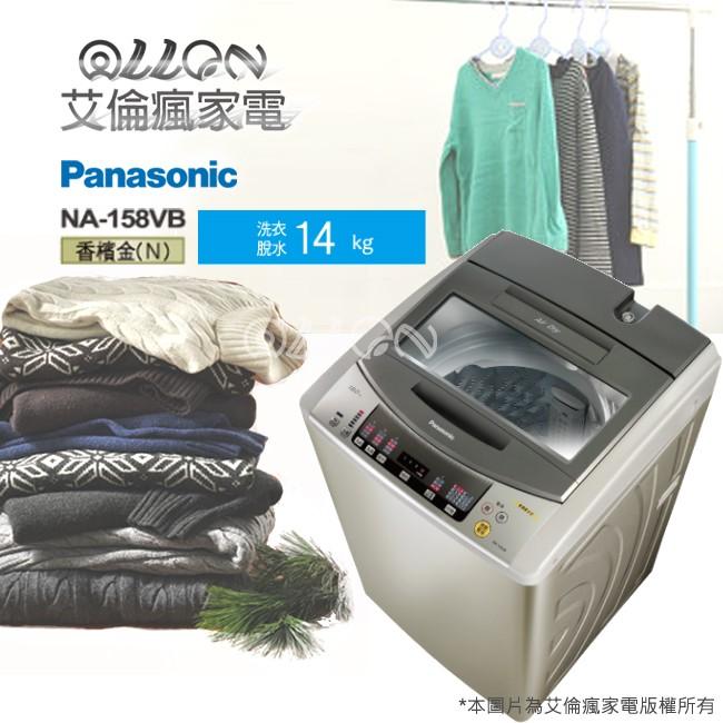 Panasonic 14kg 定頻洗衣機NA 158VB N NA 158VB 158VB