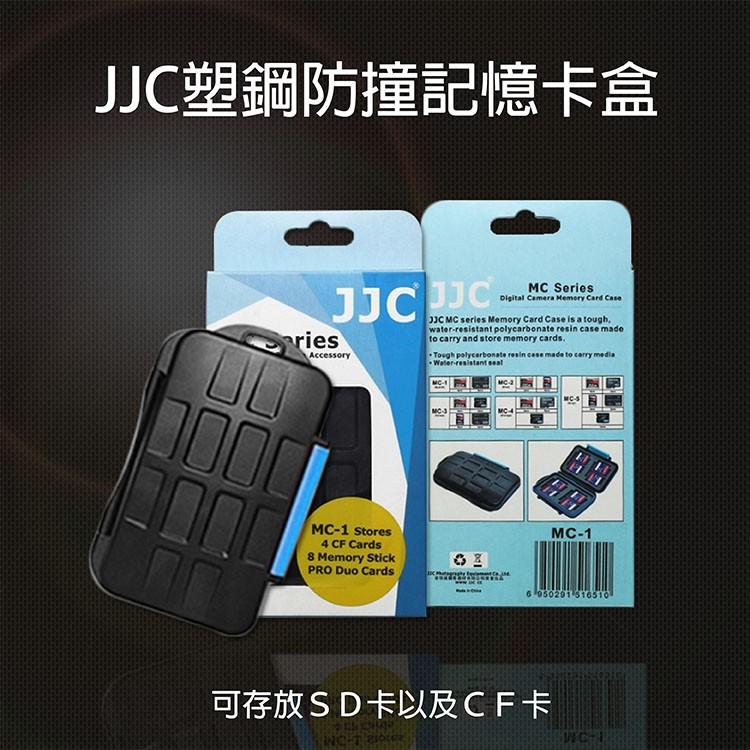 幸運草JJC MC 2 記憶卡收納保護殼防摔防水保存盒防護盒防水盒4 x CF 8 x S