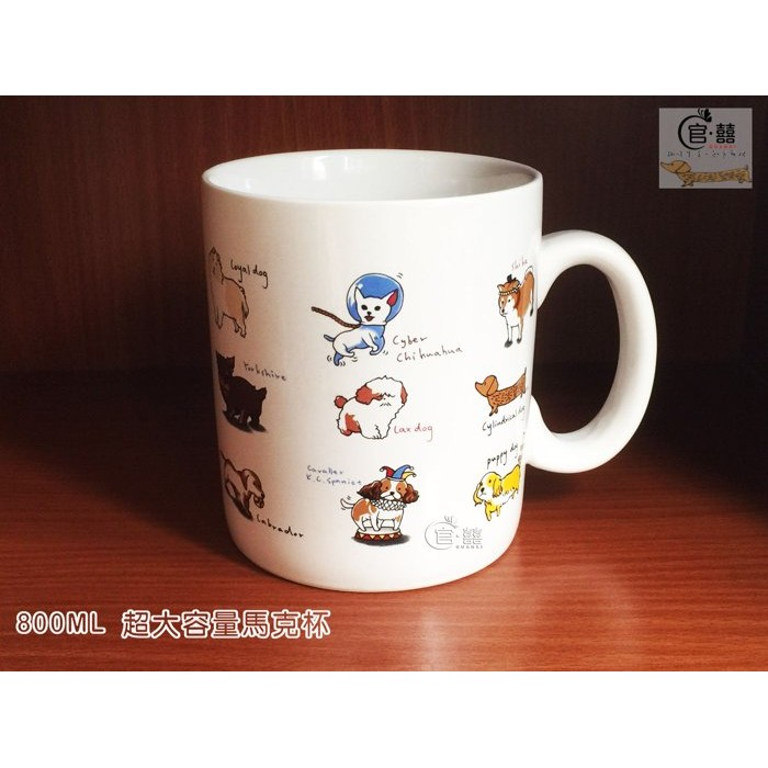 ~官囍~愛寵物臘腸狗柴犬多款狗狗馬克杯咖啡杯陶瓷杯MIT  生日  800ML