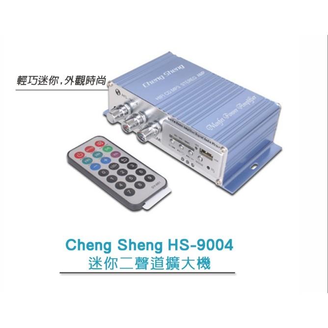 兔寶寶HS 9004 級二聲道迷你擴大機汽車機車家用套裝組高效能大功率多機一體破盤