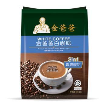 ~金爸爸~香濃微甜三合一即溶白咖啡40g 12 條179