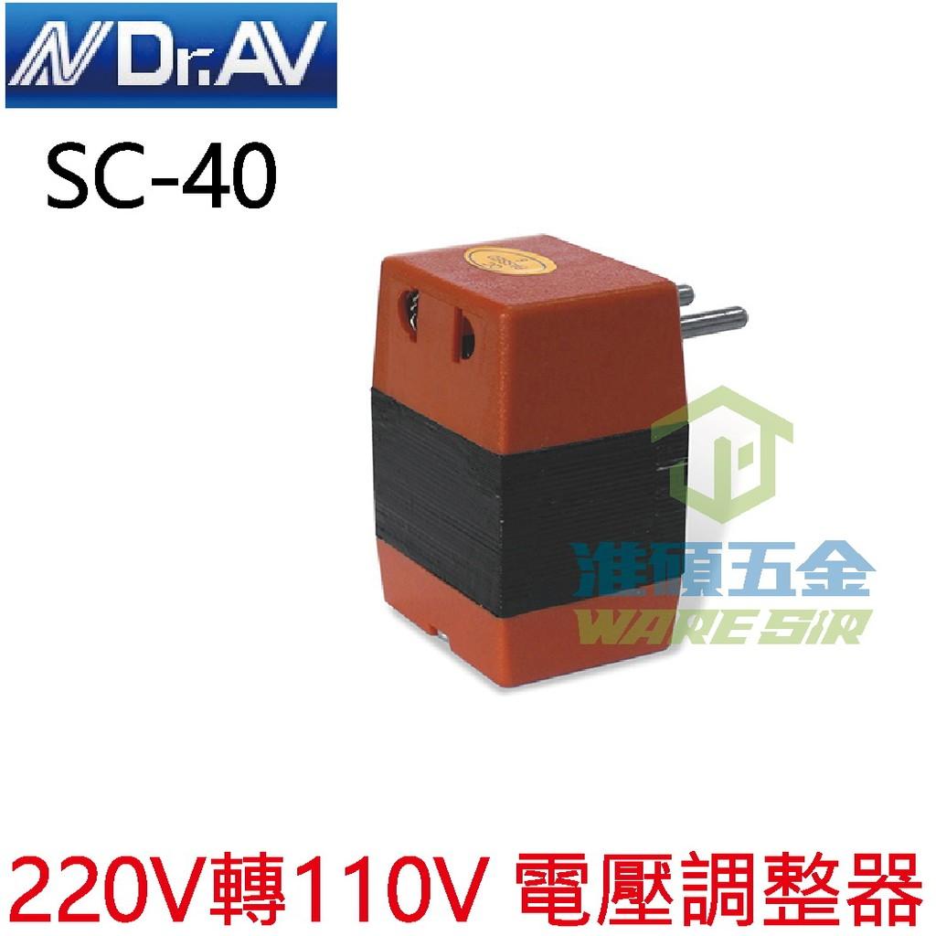 ~淮碩 ~〔附發票〕聖岡SC 40 電壓調整器220V 轉110V 變壓器50W 電源降壓