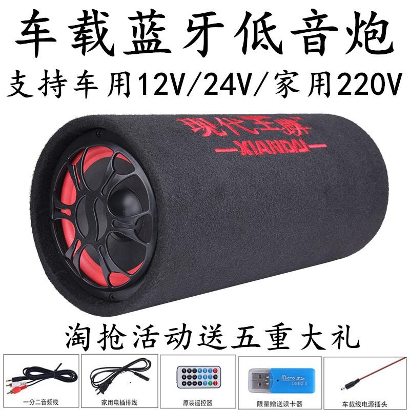 王牌5 寸6 寸8 寸10 寸藍牙音響喇叭汽車車載低音炮12V24V220V 藍牙手機音箱