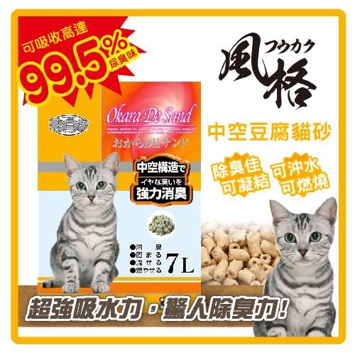 ~省錢季~風格中空豆腐貓砂7 L 270 元~加強吸水力效果,吸收高達99 5 的尿臭味~