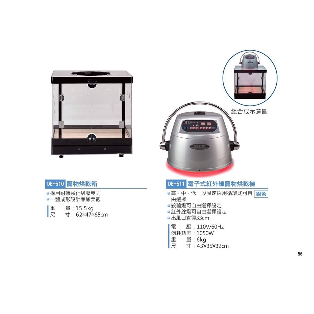 ~東東美材美妝館~DE 510 寵物烘乾箱DE 511 電子式紅外線寵物烘乾機烘毛機烘乾機