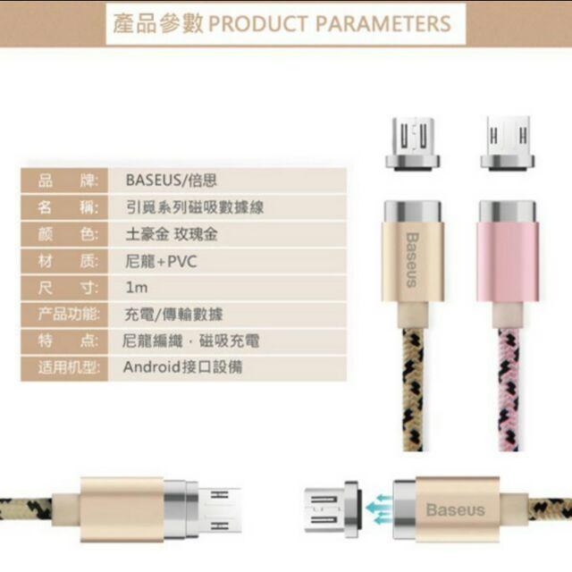 倍思Baseus 2 4A 充強力磁性iphone5 5s6 6s7 7p note5 6