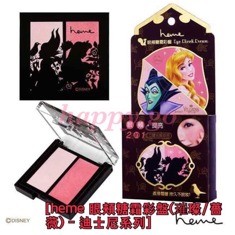 ( 年前 )heme 眼頰糖霜彩盤璀璨薔薇迪士尼系列