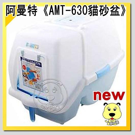 ~幸福培菓寵物~阿曼特抗菌方便清掃貓砂盆AMT 630 615 元肥貓也 用