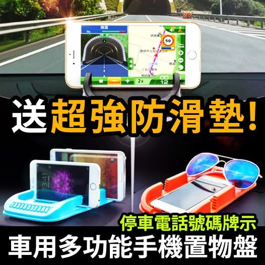 汽車收納車用物品整理多 置物盤送防滑墊手機支架大容量大號電話號碼導航架儀錶板置物耐高溫車架