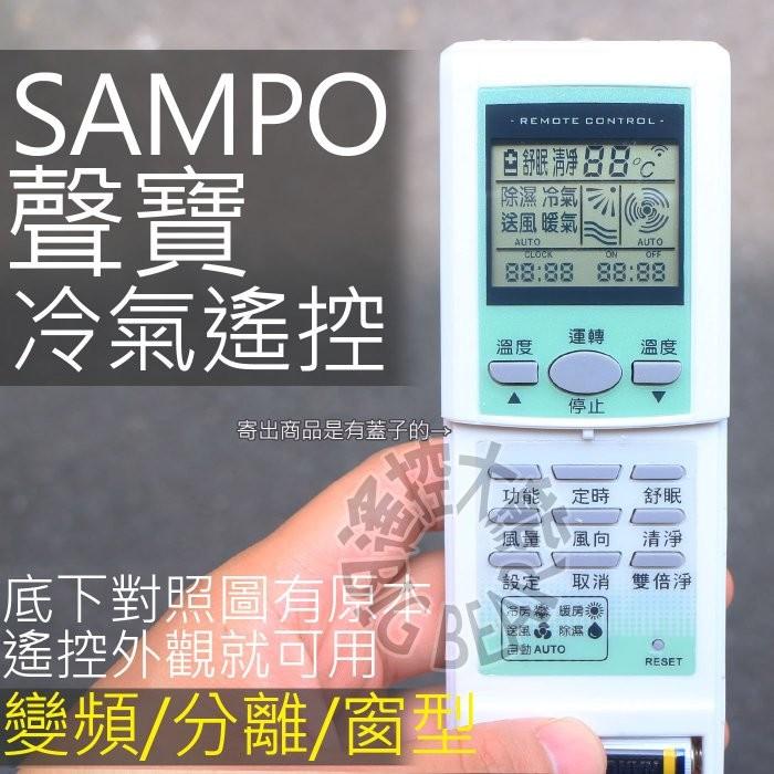 聲寶冷氣遙控器~全系列 ~SAMPO 方聲寶變頻分離式窗型冷氣遙控器