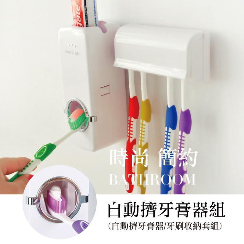 壁掛式自動擠牙膏器5 格牙刷收納架套組擠壓器毛巾架漱口杯兒童牙膏架刷牙衛浴室用品輕居家10
