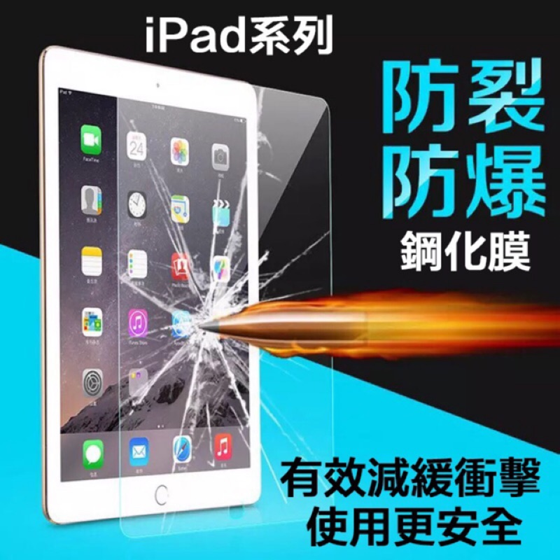 9H 鋼化玻璃貼平板保貼iPad Air2 Mini2 Mini3 Mini4 iPad