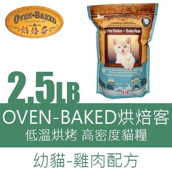 烘焙客Oven Baked 幼貓雞肉配方2 5lb 1 13kg
