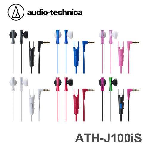 鐵三角ATH J100iS 耳塞式耳機麥克風audio technica 品開發票