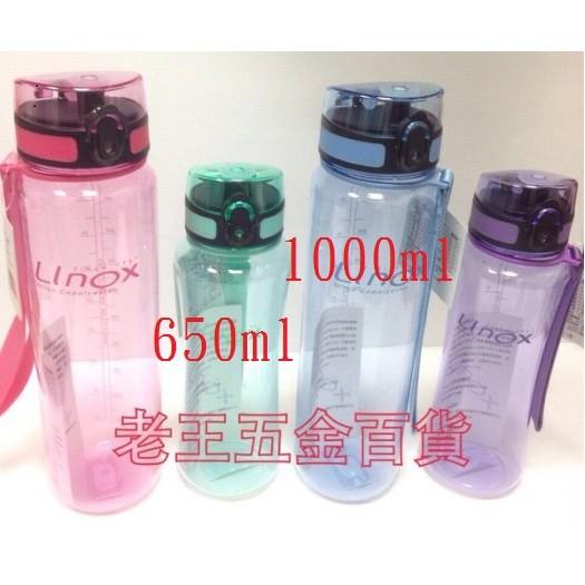 老王 Linox 強力彈蓋太空瓶650ml 和1000ml 下單區