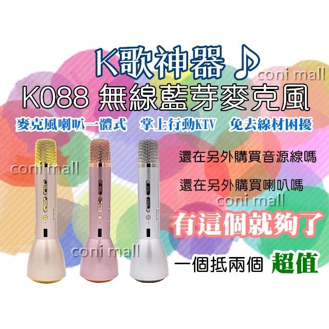 ~coni shop ~K088 無線藍芽麥克風K 歌神器手機K 歌藍芽喇叭掌上KTV 降