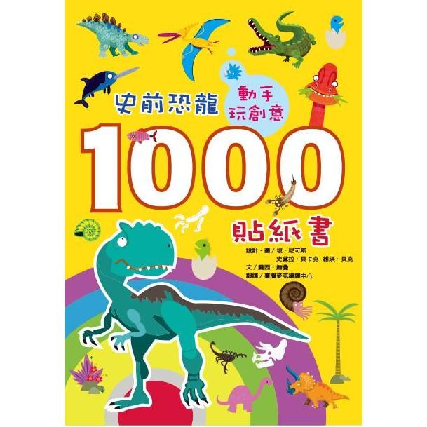 史前恐龍1000 貼紙書臺灣麥克~史上最火紅場景貼紙書23 個主題場景1000 張貼紙多用