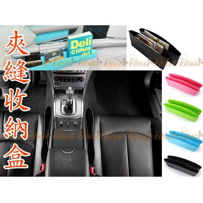 汽車椅座夾縫縫隙收納箱垃圾置物箱儲物箱收納袋kiwi 小舖~HJ015 ~