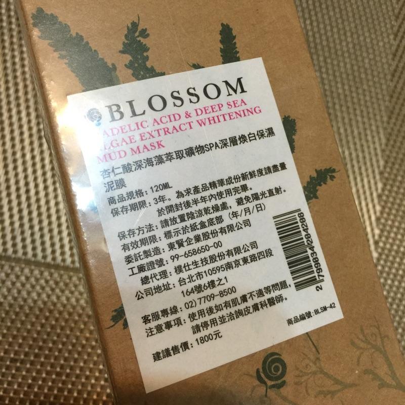 (美麗妳的肌膚)BLOSSOM 杏仁酸深海藻萃取礦物SPA 深層煥白保濕泥膜120ML 罐