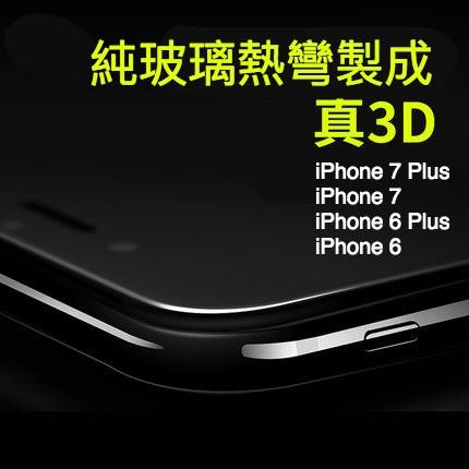 ~Mitra ~熱彎3D 曲面全滿版鋼化膜真3D 全玻璃iPhone 7 Plus 6s