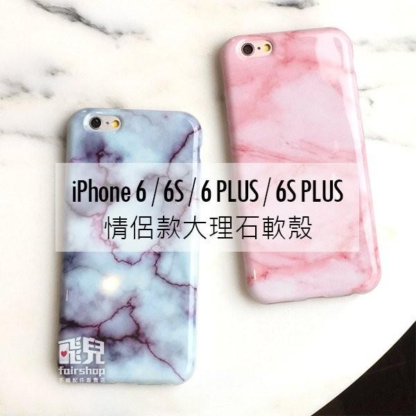 ~飛兒~自然風!iPhone 6 6S 6 6S 4 7 吋5 5 吋情侶款大理石軟殼TP