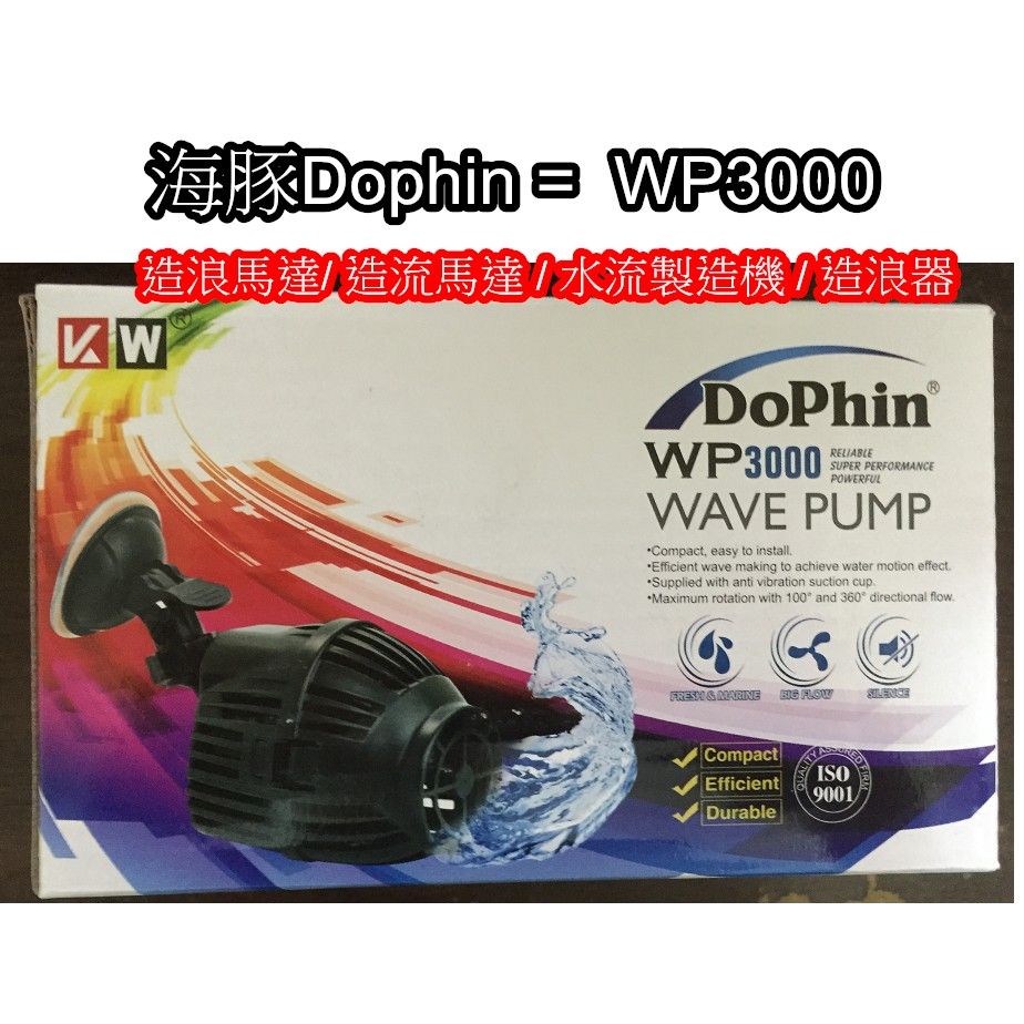 ~樂魚寶~ 海豚Dophin WP3000 造浪馬達造流馬達水流 機造浪器