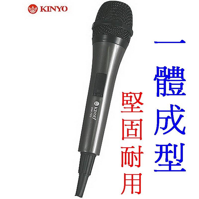 小港3C ~一年保~KINYO DM 702 高感度動圈式麥克風~線4 米6 3mm 一體
