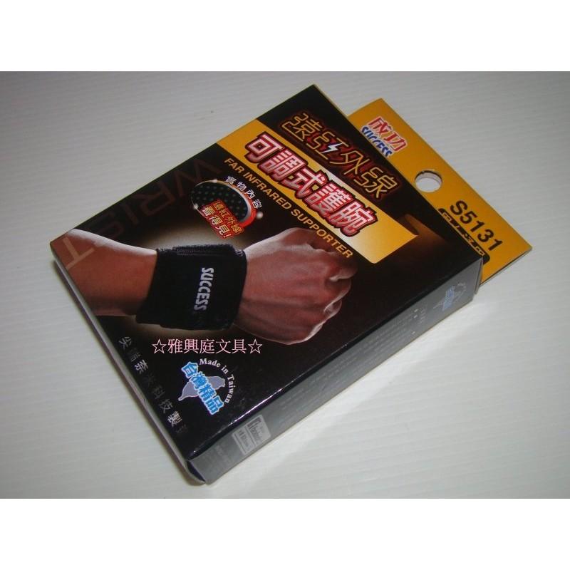 ~雅興庭文具~SUCCESS 成功S5131 遠紅外線可調式護腕盒超低