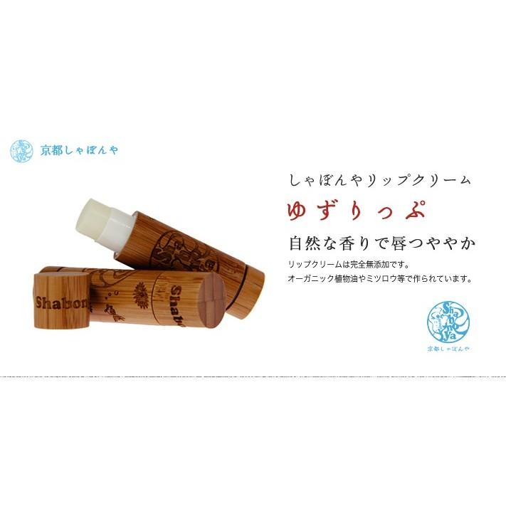 京都超高 Shabonya 竹製護唇膏柚子口味,