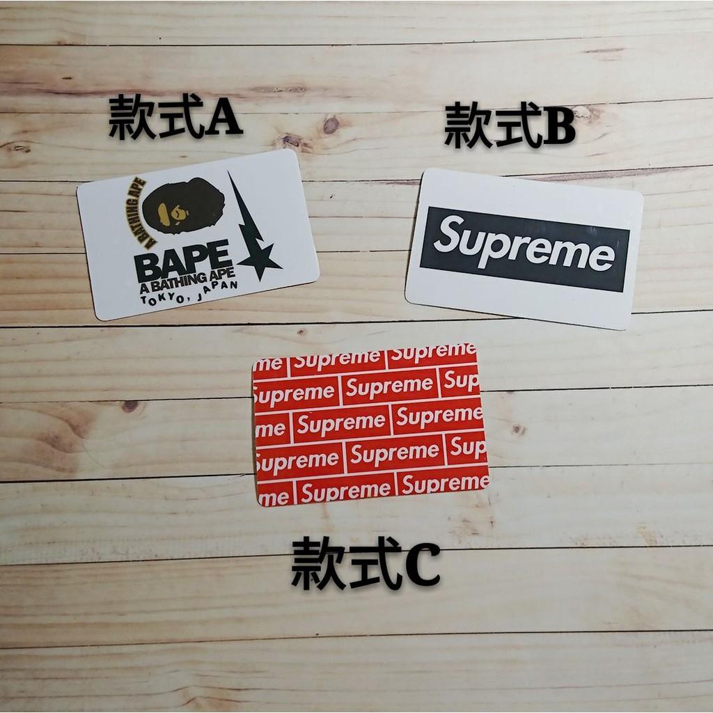 潮牌卡貼 悠遊卡貼 卡貼 悠遊卡貼紙 supreme bape