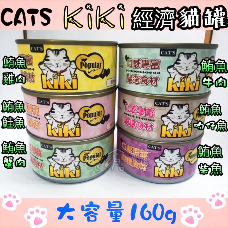 ~卷倉庫~整箱價經濟貓罐CATS KiKi 罐鮪魚底貓咪罐頭160g