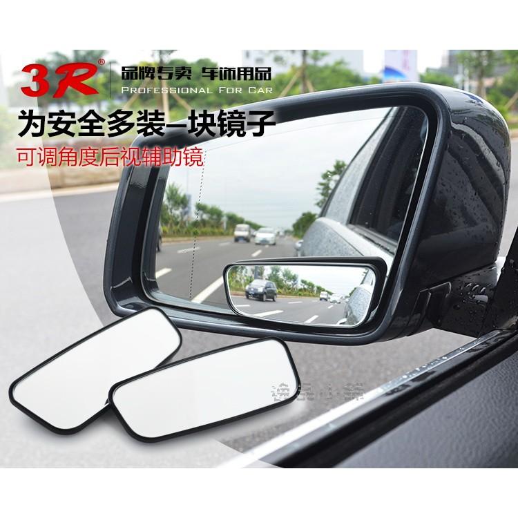YP 逸品小舖車用方形輔助鏡可調角度後視鏡加裝鏡照後鏡防死角倒車鏡盲點鏡廣角鏡一對裝玻璃