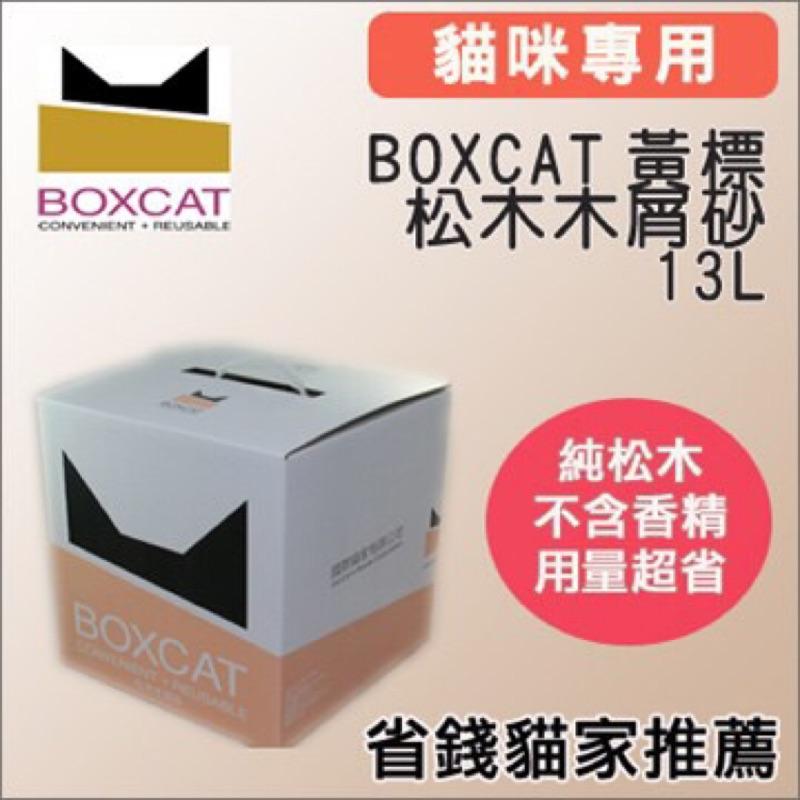 國際貓家BOXCAT 黃標松木木屑砂13L