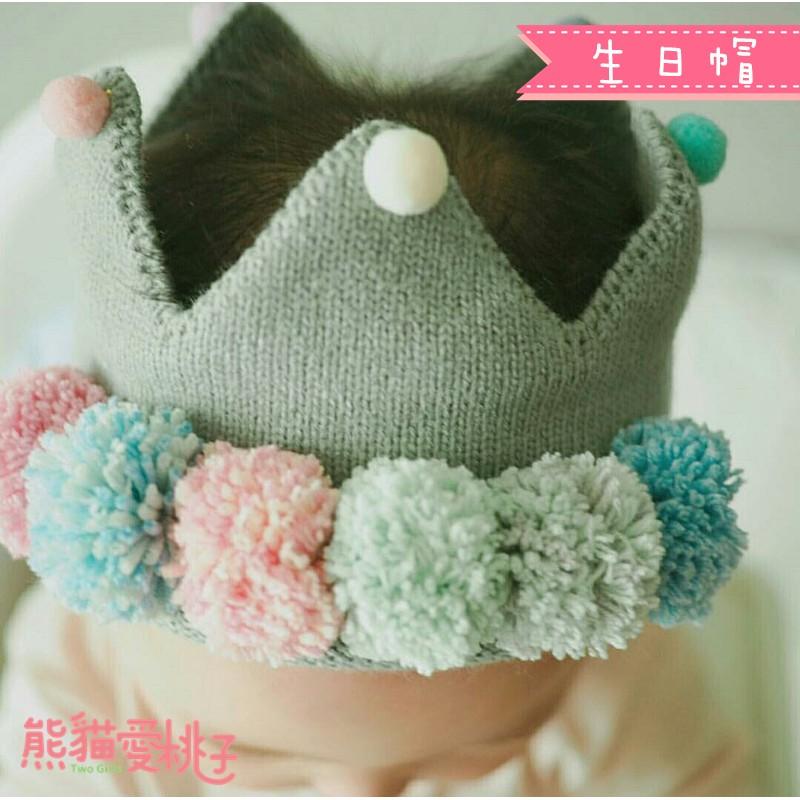 可愛繽紛球球皇冠帽生日帽週歲周歲帽針織帽毛線帽女寶男寶女嬰男嬰女童男童嬰兒寶寶兒童共4 色