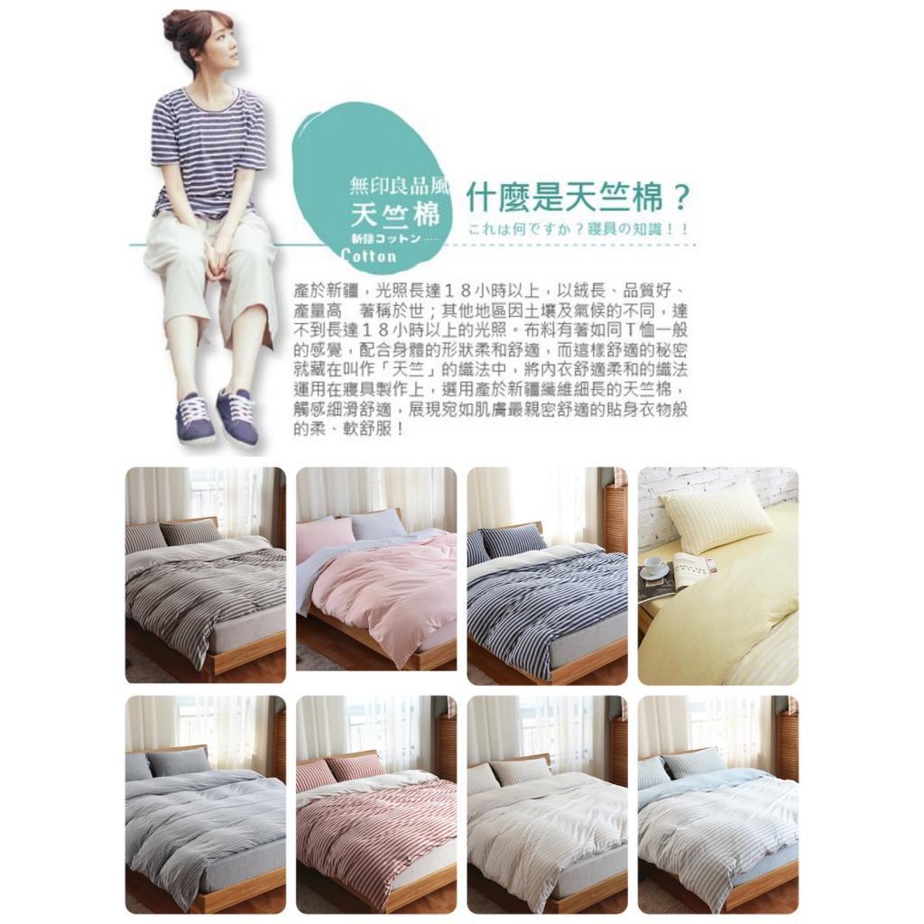 無印風~簡約MUJI 同料新彊天竺棉裸睡寢具四件套組可機洗