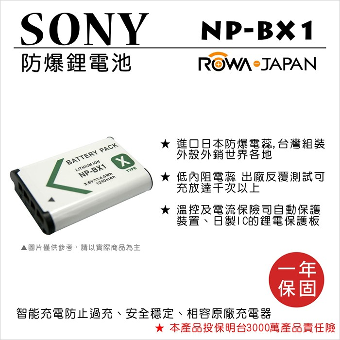 ROWA 樂華FOR SONY NP BX1 NP BX1 電池外銷 充  一年RX100