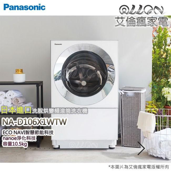 Panasonic  Cuble 10 5kg 洗烘脫滾筒變頻洗衣機NA D106X1WT